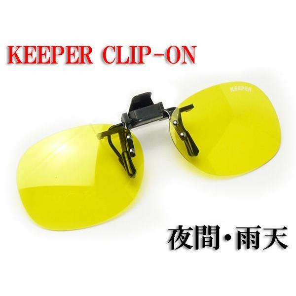 サングラス 夜間 イエロー クリップ 跳ね上げ 高性能 日本製 UVカット Mサイズ CK9321N