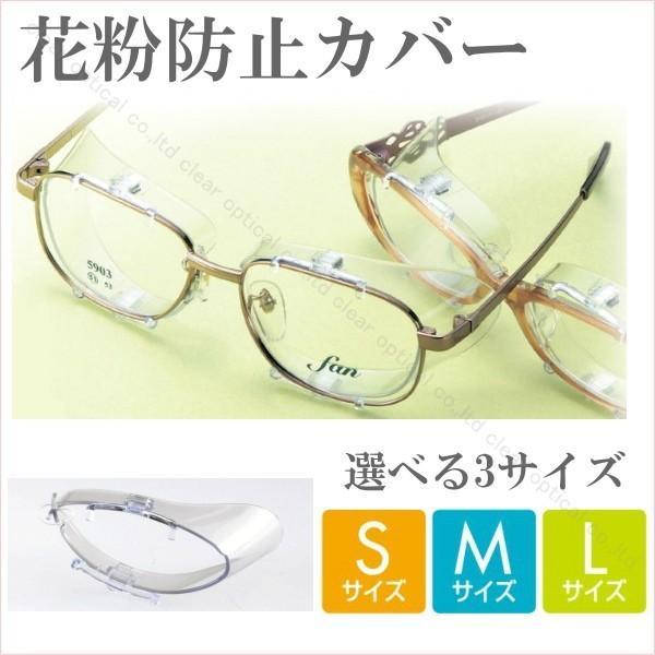 花粉症 メガネ 花粉 対策 カバー お手持ちの眼鏡に装着 S M L サイズから選択