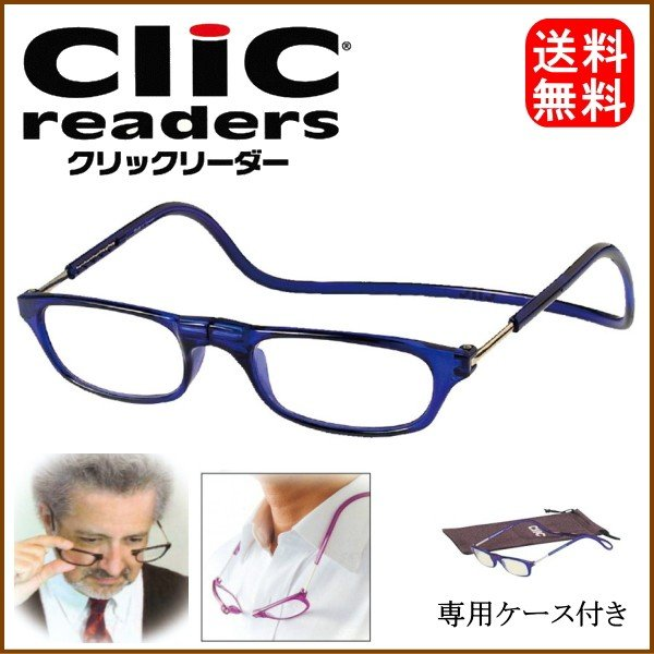老眼鏡 正規品 クリックリーダー 火野正平さんでお馴染み首掛け磁石メガネ ブルー