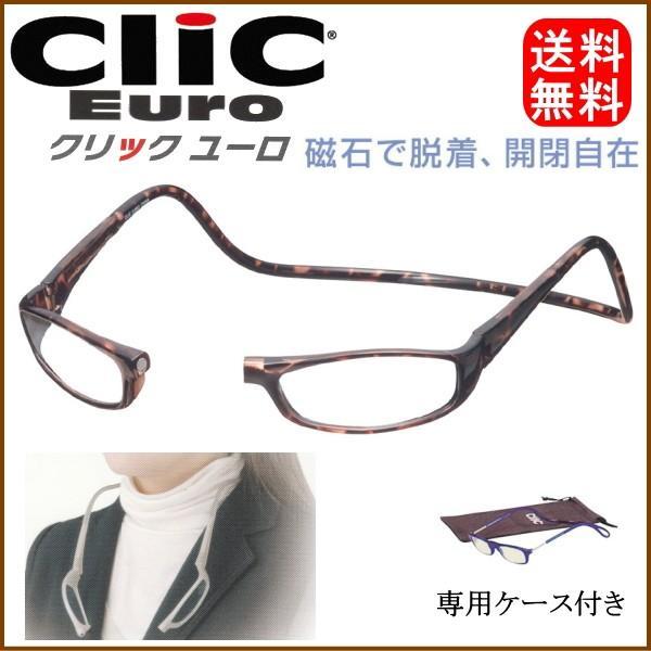 老眼鏡 首掛け 正規品 クリックリーダー ユーロ 磁石 おしゃれ メガネケース付 ブラウン