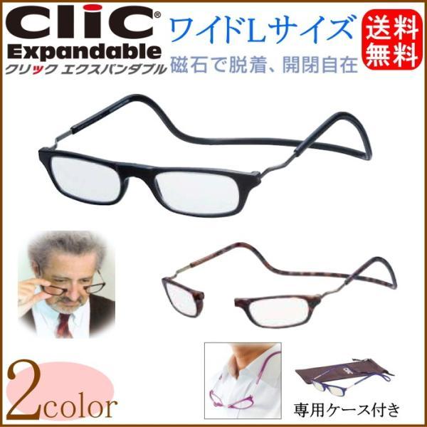 老眼鏡 首かけ 正規品 クリックリーダー エクスパンダブル Lサイズ 磁石