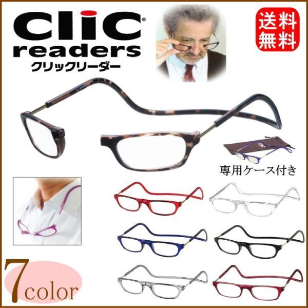 老眼鏡 正規品 クリックリーダー 火野正平さんでお馴染み首掛け磁石メガネ
