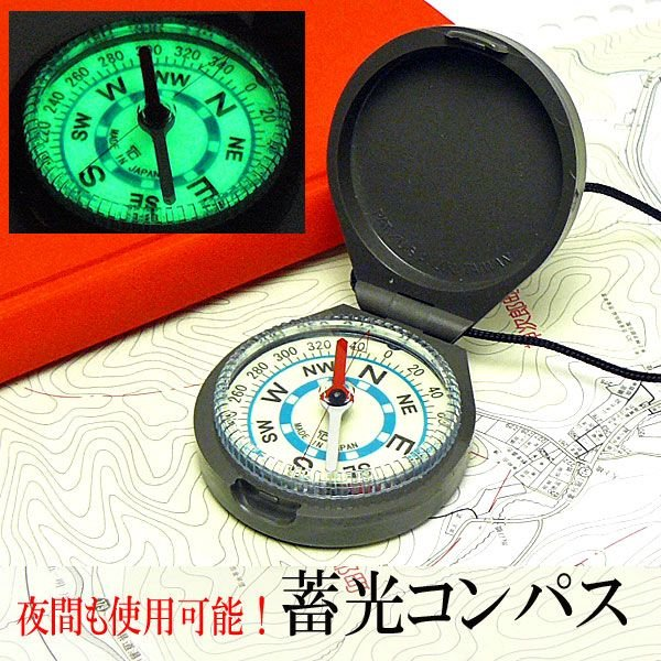 コンパス 方位磁石 方位磁針 蓄光 G-360E 英文字表示 日本製 クリアー光学