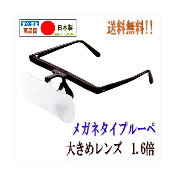 ルーペ おしゃれ メガネ型 双眼 拡大鏡 1.6倍 LH-30D 日本製 クリアー光学