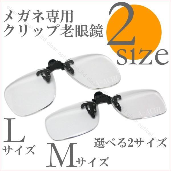 老眼鏡 おしゃれ メガネ専用 クリップ 前掛け 跳ね上げ 男性用 女性用 選べる Mサイズ Lサイズ