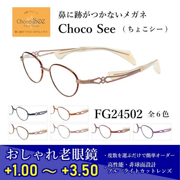 ちょこシー 鼻に跡がつかない 女性 おしゃれ メガネ 老眼鏡 Choco See FG24502 eyeneed