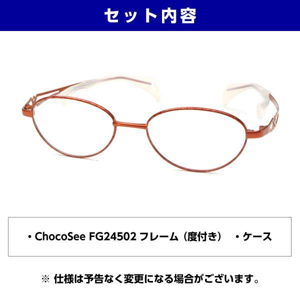 ちょこシー 鼻に跡がつかない 女性 おしゃれ メガネ 老眼鏡 Choco See FG24502 eyeneed 03