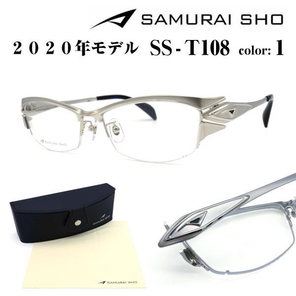 サムライ翔 2020年モデル 新型 メガネ 眼鏡 SS-T108 1 哀川 翔 SAMURAI SHO 正規品 国産 鯖江 日本製 フレーム|eyeneed