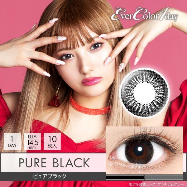 カラコン ワンデー エバーカラー  度あり 度なし ナチュラル 沢尻エリカ 1箱10枚 14.5 evercolor 1day カラーコンタクト|eyes-creation|02