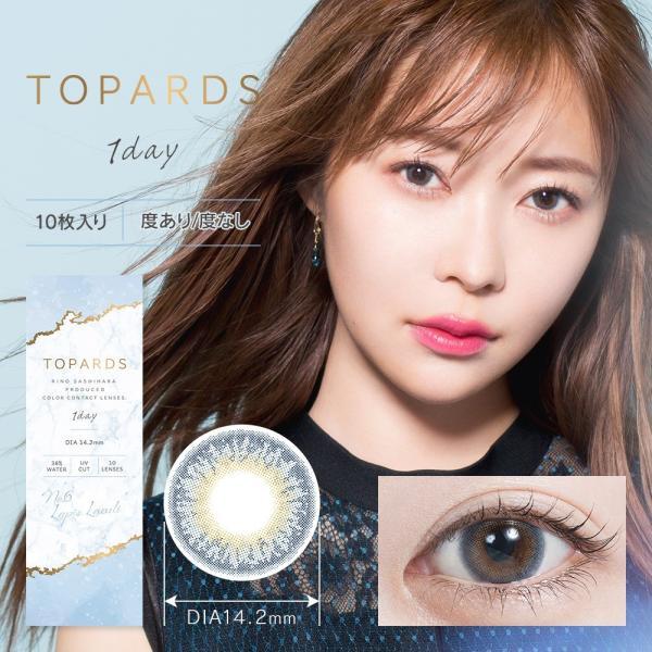 カラコン ワンデー トパーズ カラコン TOPARDS 先着100名特別ギフト ナチュラル1day 指原 莉乃 さっしー さしこ  度あり14.2 カラーコンタクト|eyes-creation|02