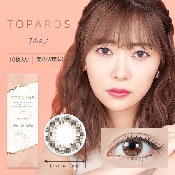 カラコン ワンデー トパーズ カラコン TOPARDS 先着100名特別ギフト ナチュラル1day 指原 莉乃 さっしー さしこ  度あり14.2 カラーコンタクト|eyes-creation|10