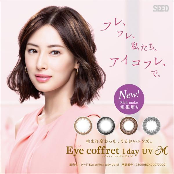 【2セット12%offクーポン】【乱視用 】シード Eye coffret 1day UV M TORIC 1箱10枚入り 14.2mm アイコフレ エム トーリック  度あり 北川景子|eyes-creation