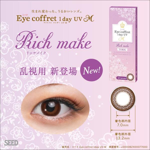 【2セット12%offクーポン】【乱視用 】シード Eye coffret 1day UV M TORIC 1箱10枚入り 14.2mm アイコフレ エム トーリック  度あり 北川景子|eyes-creation|02