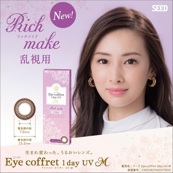 【2セット12%offクーポン】【乱視用 】シード Eye coffret 1day UV M TORIC 1箱10枚入り 14.2mm アイコフレ エム トーリック  度あり 北川景子|eyes-creation|03