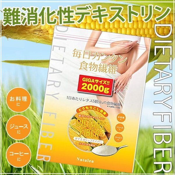 ダイエタリーファイバートウモロコシ由来難消化性デキストリン溶け易い微顆粒品2kg国内充填(-c)