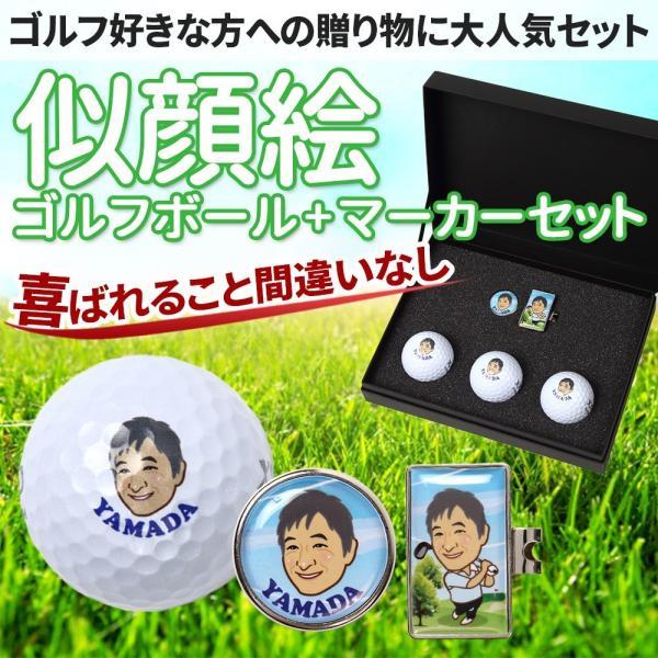 似顔絵ゴルフボール+ゴルフマーカーセット ブランドのハイグレードボールが選べる♪ 名入れもOK! 敬老の日の贈物にピッタリ|ez-create
