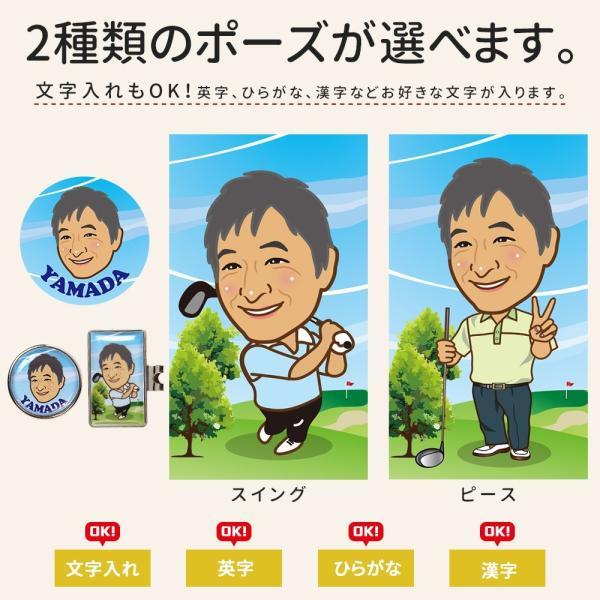 似顔絵ゴルフボール+ゴルフマーカーセット ブランドのハイグレードボールが選べる♪ 名入れもOK! 敬老の日の贈物にピッタリ|ez-create|04