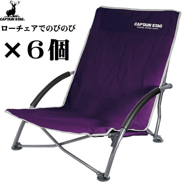 折りたたみ アウトドアチェア 6個 パープル 紫 ローチェア ロースタイル アウトドア チェアー キャンプ 室内 おうちキャンプ ベランピング キャプテンスタッグ
