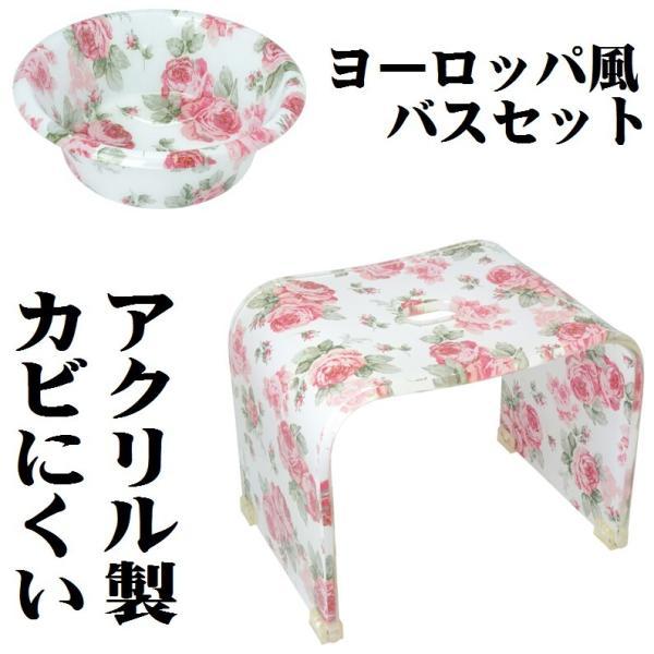 ヨーロッパ風 バスセット バスチェア 風呂桶 深型ボウル カビにくい アクリル製 バラ 薔薇 ばら おしゃれ かわいい 風呂イス 風呂椅子 風呂いす 入浴 風呂おけ
