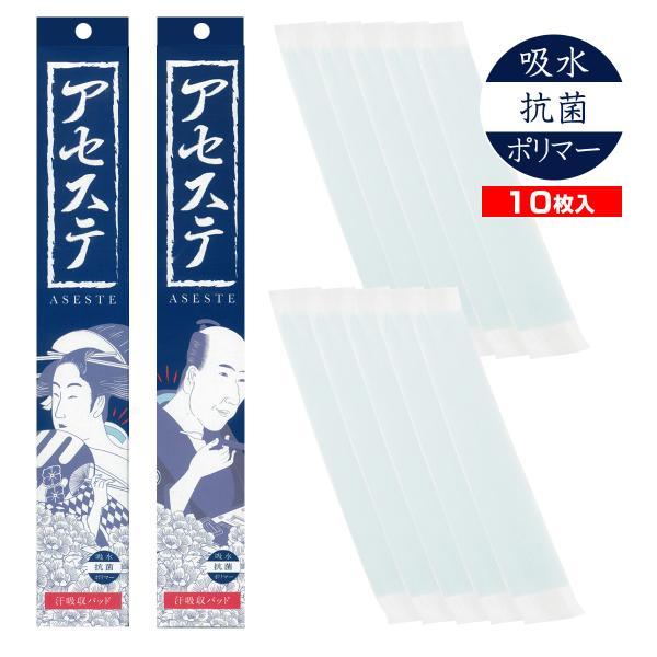 イオンスポーツ使い捨て汗取りパッド「抗菌アセステ」ジャパンバージョン10枚入