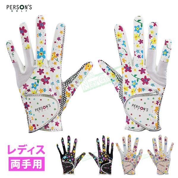 PERSON`S(パーソンズ)日本正規品レディスゴルフグローブ(両手用)「PSGL-09」