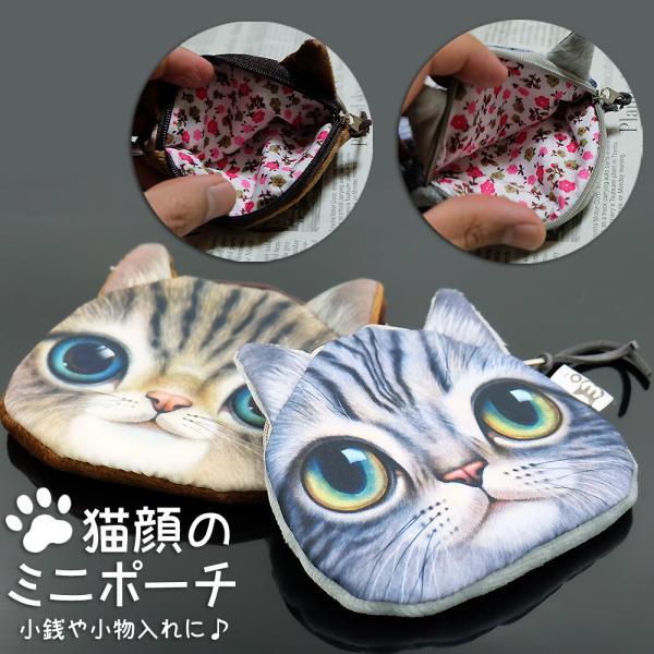 ネコ ミニポーチ 小銭入れ 鍵 グレー ブラウン 猫 けーす ぽーち 小袋 ねこ ふわふわ