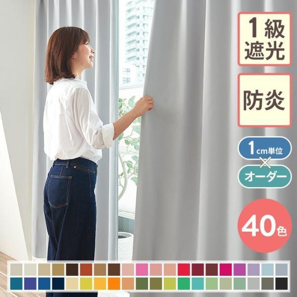 カーテン 遮光 1級 洗濯機可能 防炎 形状記憶 日本製  無地 ドレープカーテン 2枚組  幅100 / 1枚 幅125 幅150 幅175 幅200|ezee-curtain