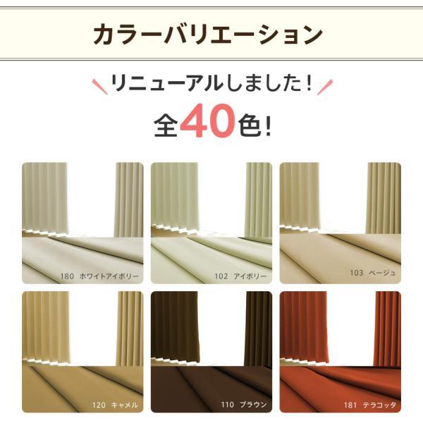 カーテン 遮光 1級 洗濯機可能 防炎 形状記憶 日本製  無地 ドレープカーテン 2枚組  幅100 / 1枚 幅125 幅150 幅175 幅200|ezee-curtain|03