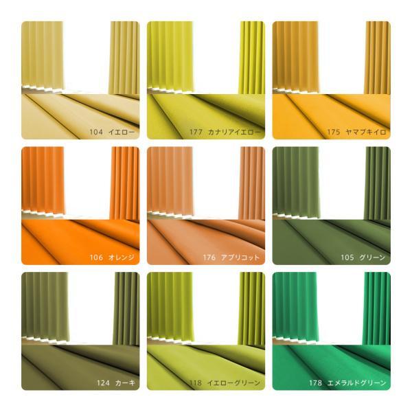 カーテン 遮光 1級 洗濯機可能 防炎 形状記憶 日本製  無地 ドレープカーテン 2枚組  幅100 / 1枚 幅125 幅150 幅175 幅200|ezee-curtain|06