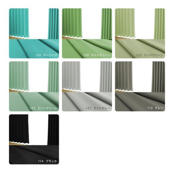 カーテン 遮光 1級 洗濯機可能 防炎 形状記憶 日本製  無地 ドレープカーテン 2枚組  幅100 / 1枚 幅125 幅150 幅175 幅200|ezee-curtain|07