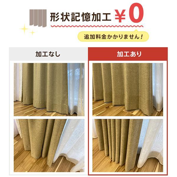 カーテン 遮光 1級 洗濯機可能 防炎 形状記憶 日本製  無地 ドレープカーテン 2枚組  幅100 / 1枚 幅125 幅150 幅175 幅200|ezee-curtain|09