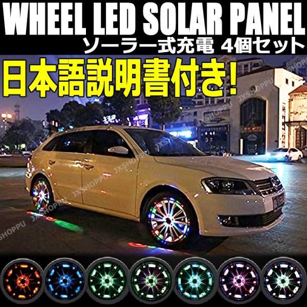 ホイール LED ソーラー パネル 4個セット ライト 発電 ドレスアップ 外装パーツ タイヤ 車 カー用品 配線不要 簡単取付 日本語説明書付き