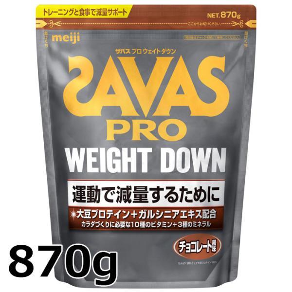 ザバス SAVAS アスリート ウェイトダウン (ソイプロテイン+ガルシニア) チョコレート風味 945g (約45食分) CZ7054