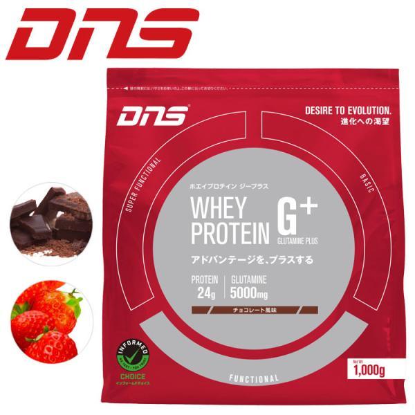 DNS ホエイプロテインG+ 1kg|ezone
