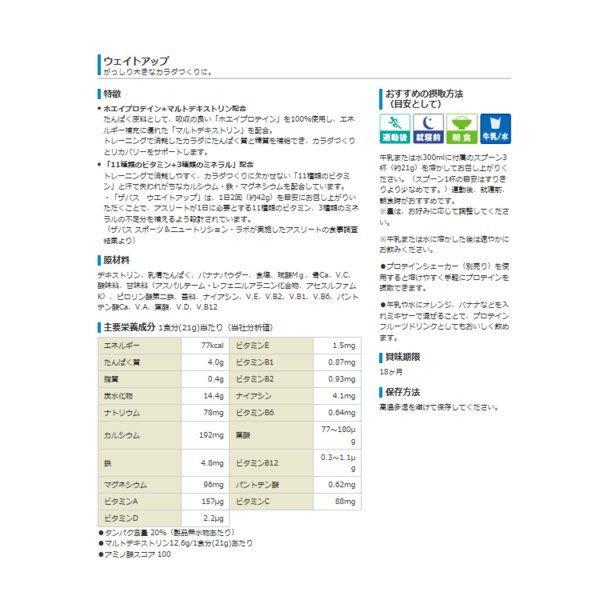 ザバス SAVAS ウエイトアップ バナナ味 1260g(約60食分) CZ7037|ezone|02