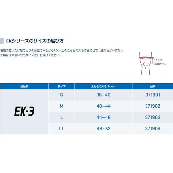 【1点までメール便送料無料】ザムスト EK-3 ヒザ用 左右兼用 ソフトサポート ZAMST 返品不可 ezone 03