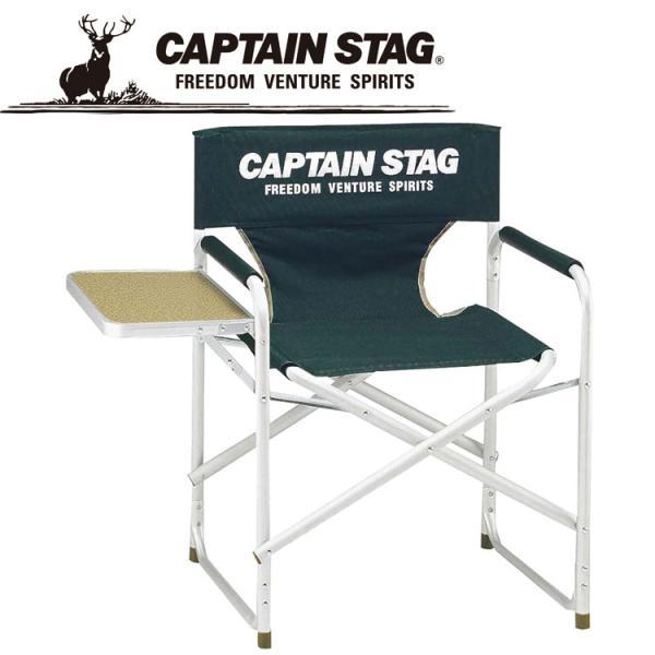 キャプテンスタッグ CAPTAIN STAG CS アルミ サイドテーブル付 アルミディレクターチェア (グリーン) M3870
