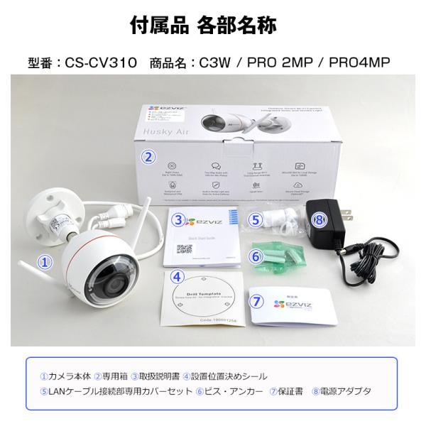 防犯カメラ セット 屋外 ワイヤレス ezviz 19