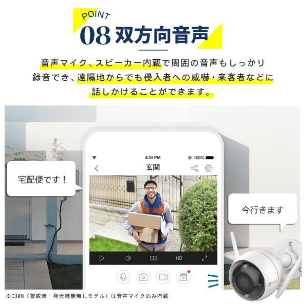 防犯カメラ 屋外 ワイヤレス 家庭用 wifi スマホ 遠隔 監視|ezviz|16