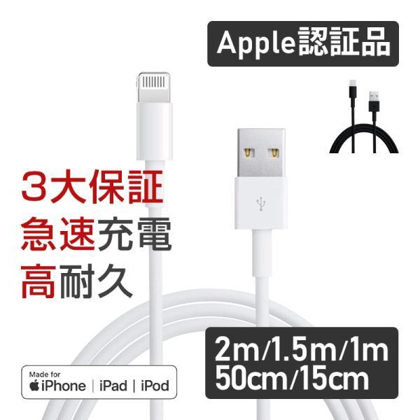 iPhoneケーブル 2m 1m ライトニングケーブル 充電ケーブル apple認証 ezviz