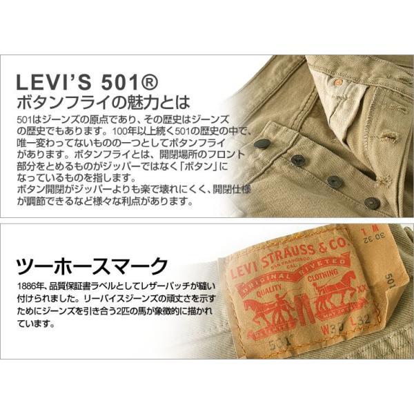 リーバイス 501 デニムパンツ ボタンフライ 後染め ティンバーウルフ カラーデニム メンズ 大きいサイズ USAモデル ブランド Levi's Levis ジーンズ ジーパン f-box 06