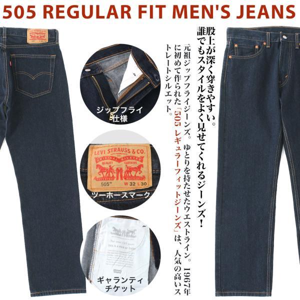 リーバイス 505 デニムパンツ ジッパーフライ ウォッシュ加工 メンズ 大きいサイズ USAモデル|ブランド Levi's Levis|ジーンズ ジーパン アメカジ|f-box|02