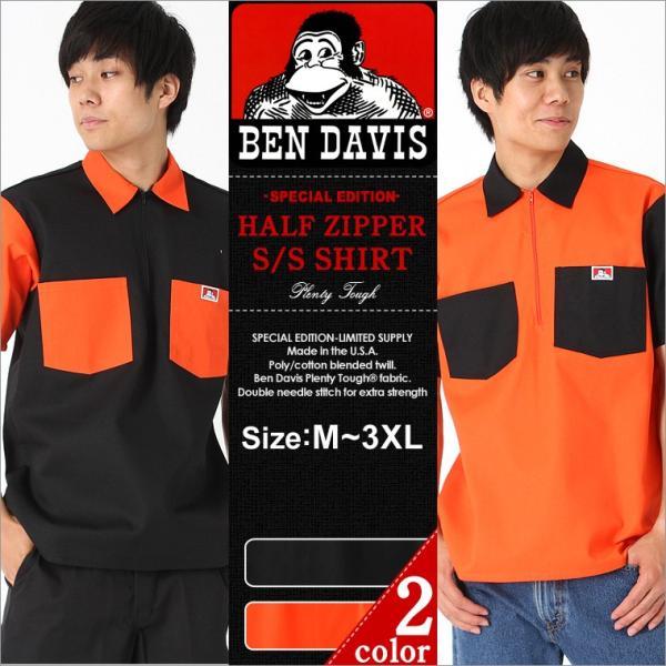 ベンデイビス シャツ 半袖 ハーフジップ メンズ ワークシャツ 大きいサイズ USAモデル|ブランド BEN DAVIS|半袖シャツ アメカジ|f-box