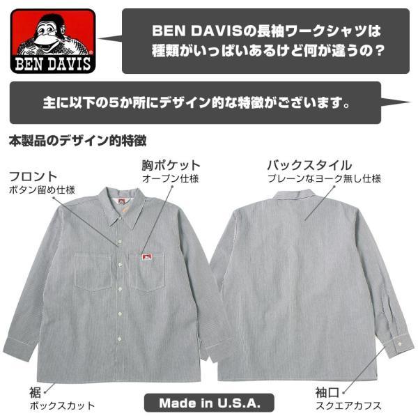 ベンデイビス シャツ 長袖 メンズ ワークシャツ ヒッコリー 大きいサイズ USAモデル|ブランド BEN DAVIS|長袖シャツ アメカジ ストライプ|f-box|02
