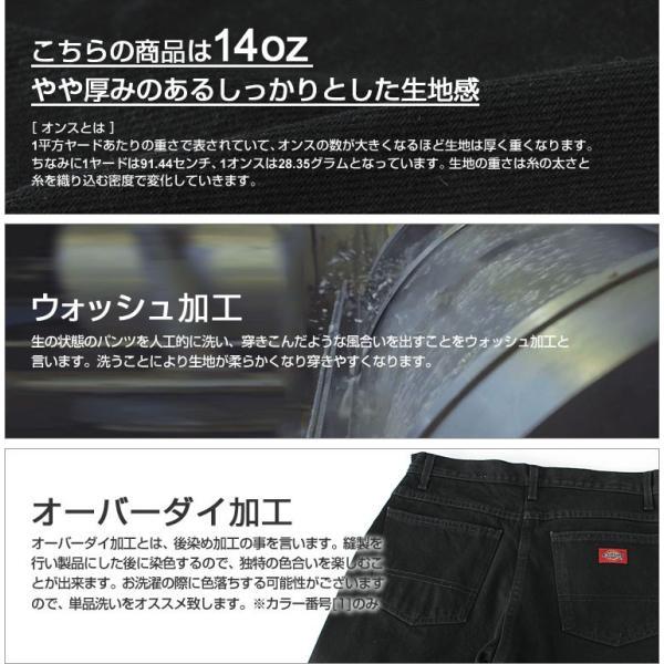 ディッキーズ デニムパンツ 14293 メンズ|股下 30インチ 32インチ|ウエスト 32〜44インチ|大きいサイズ USAモデル Dickies|ジーンズ|f-box|06