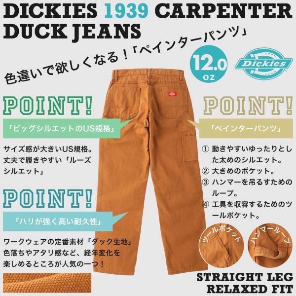 BIGサイズ/ディッキーズ/Dickies/ディッキーズ ペインターパンツ/ペインターパンツ メンズ/デニム/ジーンズ/ワークパンツ/大きいサイズ/アメカジ/1939|f-box|02