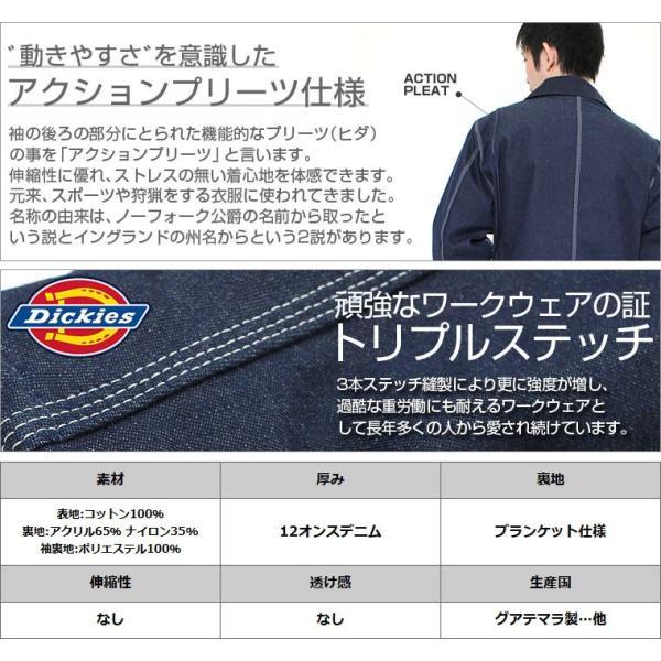 ディッキーズ コート デニム ブランケットライニング メンズ|大きいサイズ USAモデル Dickies|ワークジャケット 防寒 アウター ブルゾン|f-box|05