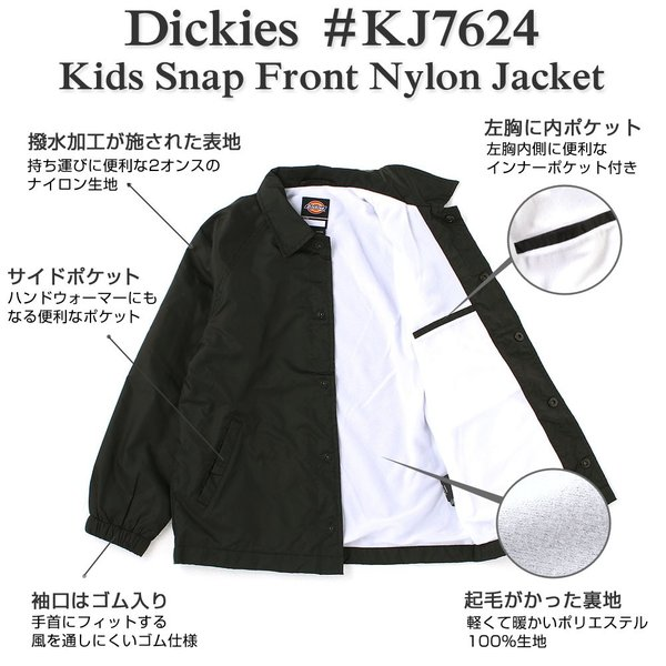キッズ ディッキーズ アウター コーチジャケット KJ7624|USAモデル Dickies Boys|ジャンパー 防寒 子供 男の子 女の子|f-box|02