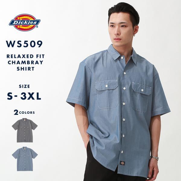 ディッキーズ シャツ 半袖 シャンブレー WS509 メンズ 大きいサイズ USAモデル Dickies 半袖シャツ カジュアルシャツ XL XXL LL 2L 3L f-box