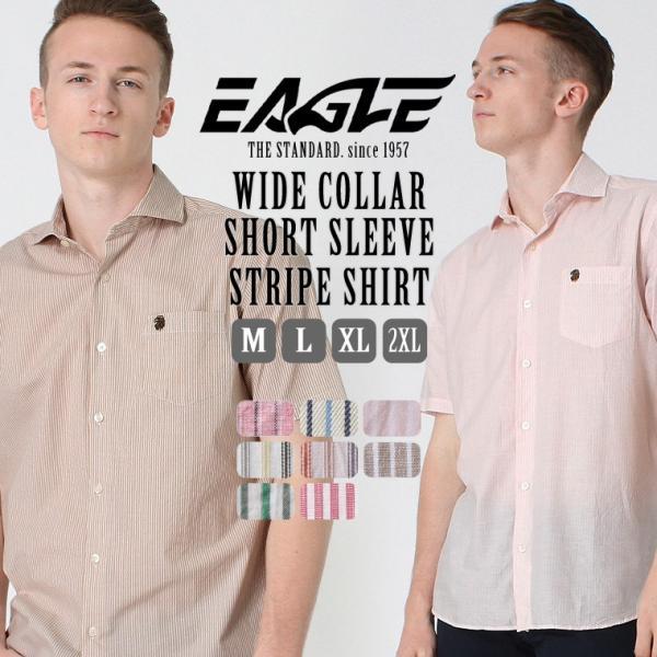 シャツ 半袖 メンズ ワイドカラー ストライプ 大きいサイズ 日本規格 ブランド EAGLE THE STANDARD イーグル 半袖シャツ ビジネス f-box